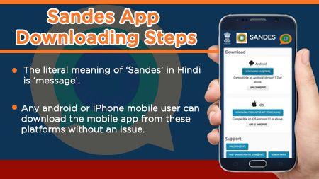 Sandes App Downloading Steps